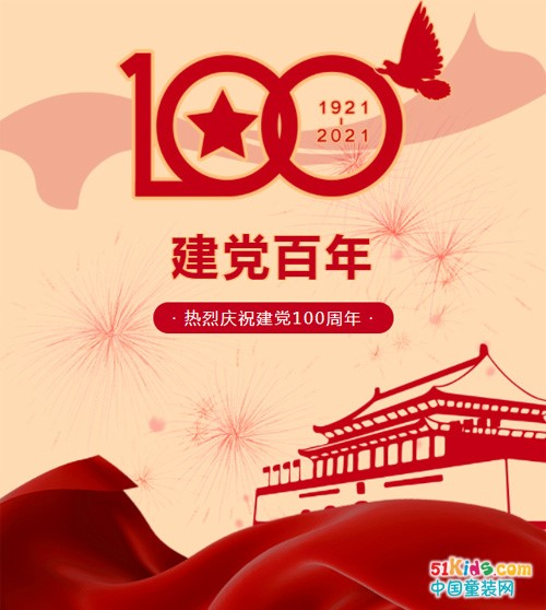 ColorPen彩色笔:迎建党百年,32新店齐贺!