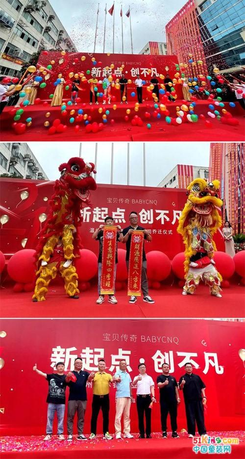 新起点,创不凡丨温州市林锋鞋业有限公司乔迁庆典