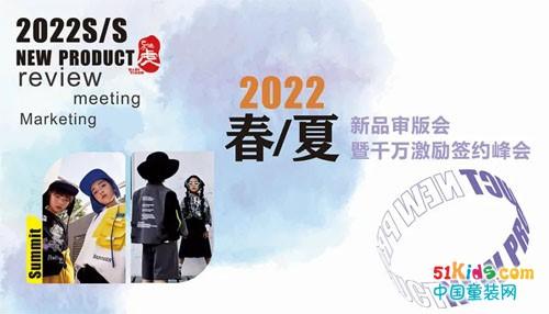 巴迪小虎2022春夏新品审版会暨千万激励签约峰会圆满举行!