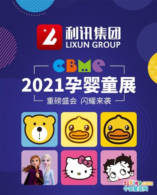 重磅盛会,闪耀来袭丨利讯集团将携手六大国际IP惊艳亮相上海孕婴童展,敬请期待!
