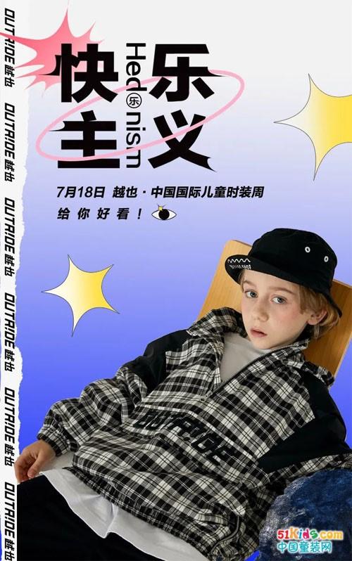 7月18日,越也&中国国际儿童时装周,给你好看!