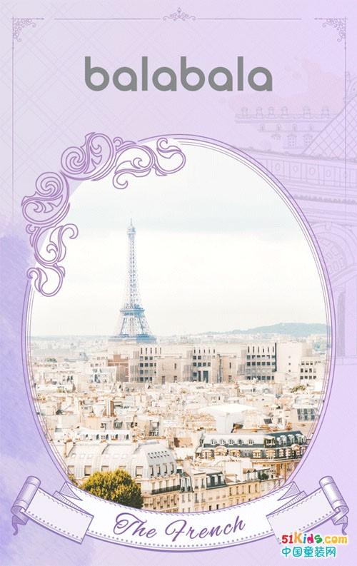 巴拉巴拉:穿搭上的法国邂逅