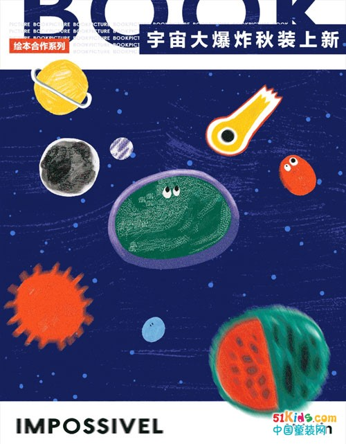 马拉丁绘本合作系列:宇宙大爆炸秋装抢鲜观看