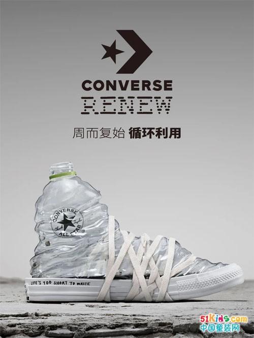 """CONVERSE丨環保新形式,從這""""衣""""件開始"""