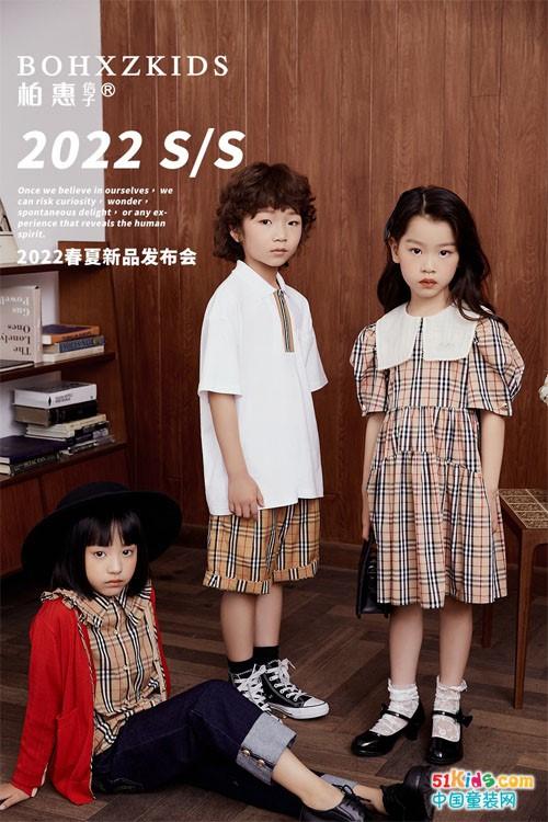 高端童裝品牌柏惠信子H|O MEWORD 2022新品發布會即將盛大召開