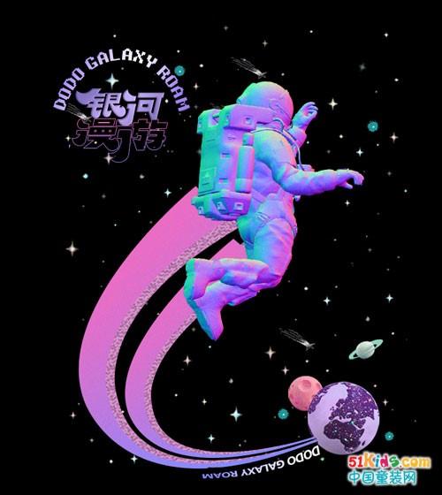 豆豆衣橱2021AW 银河漫游新鲜速递