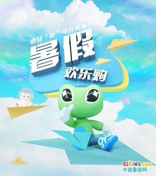 """青蛙王子2021秋新品,秋日""""游""""个狂想曲"""