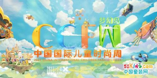洛小米21CCFW中国国际儿童时尚周邀请函