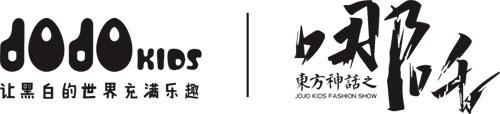 JOJO KIDS东方神话之哪吒,国际时装周时尚之旅蓄势待发