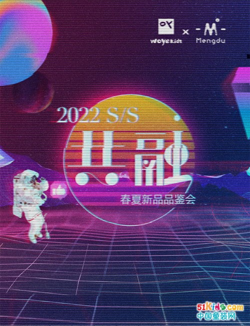 喔也&萌度2022春夏新品品鑒會圓滿成功