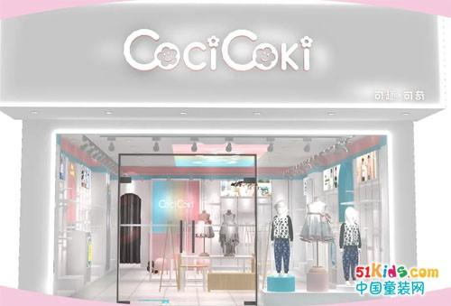 超全时尚童装,可趣可奇亮相贵州南山广场店