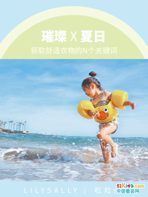 璀璨夏日,换上清凉装备,去海边撒欢