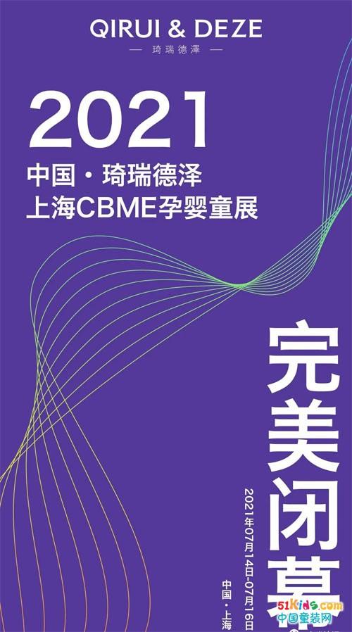 琦瑞德泽受邀参加上海CBME孕婴童展完美闭幕!