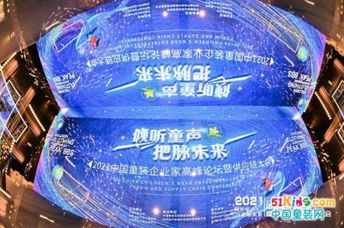 2021中国童装企业高峰论坛暨供应链大会