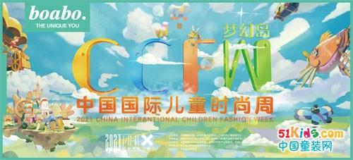 boabo.宝儿宝强势登陆第4届中国·杭州—国际儿童时尚周