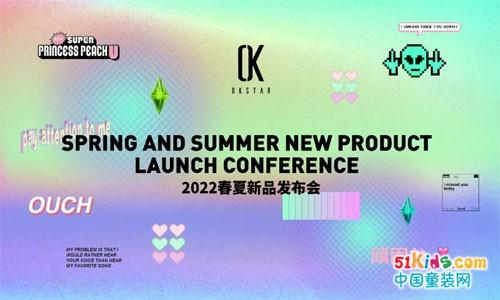 欧卡星2022春夏新品发布会丨一群人,一件事,共同开启下一个十年的新篇章!