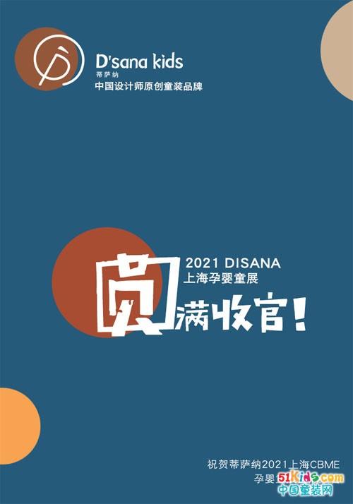 祝贺DISANA蒂萨纳上海2021孕婴童展圆满收官!