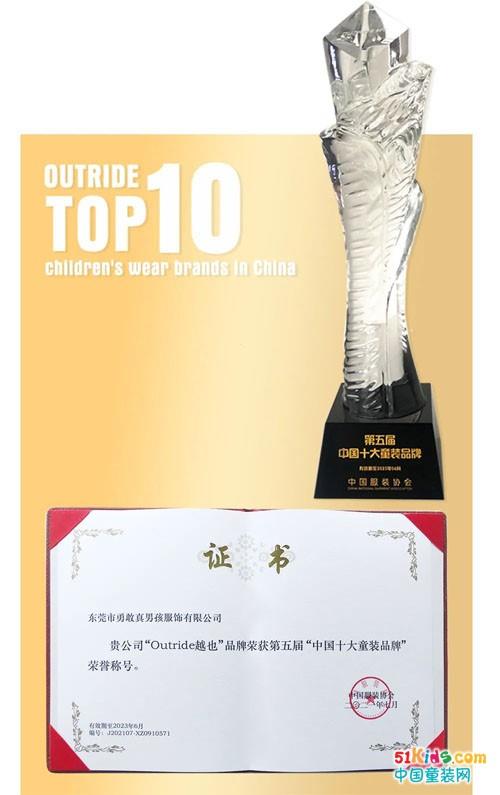 Outride越也荣获第五届中国十大童装品牌,关注儿童当下生活,发掘少年力!