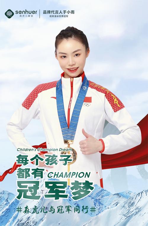 官宣丨花样滑冰世界冠军于小雨正式签约成为森虎儿品牌形象大使