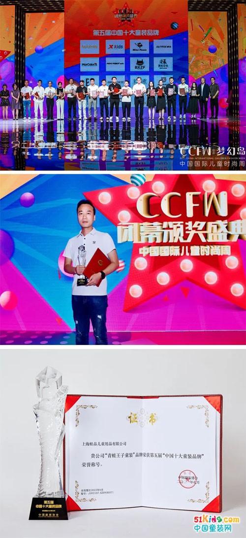 """喜报丨青蛙王子童装荣获""""中国十大童装品牌、中国十佳设计师""""双项殊荣"""
