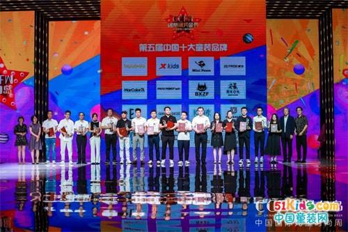 恭喜小资范荣获中国十大童装品牌