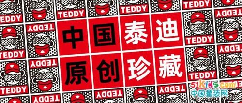 泰迪珍藏丨潮童服装搭配秘笈