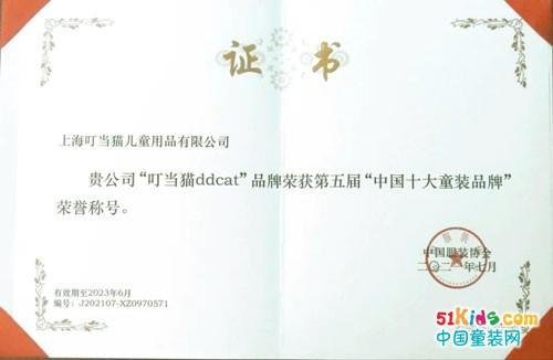 中国十大童装品牌叮当猫与你荣耀共享
