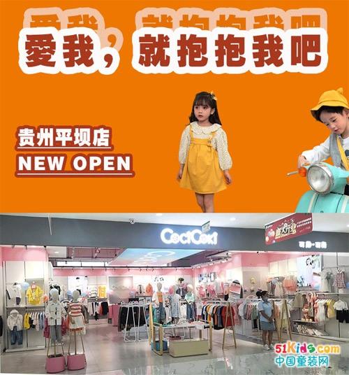 可趣可奇贵州平坝童装店开业啦!超时尚巨好看