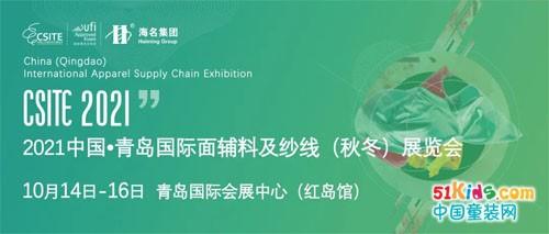 高效促成订单合作,多元时尚产品展示,青岛国际面辅料及纱线(秋冬)展览会来了
