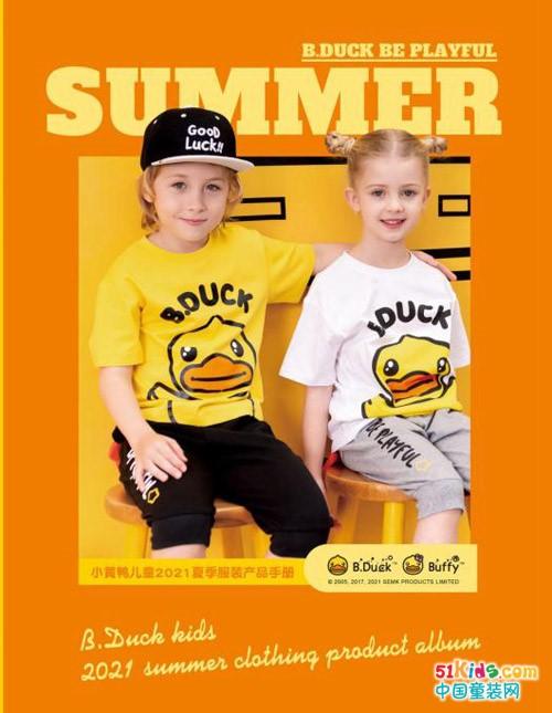B.Duck小黄鸭童装,这样穿搭超萌超有趣