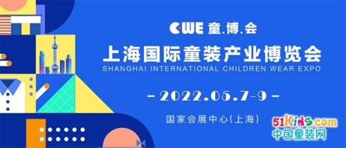 聚焦童装产业垂直领域,2022CWE童博会全面启动招展