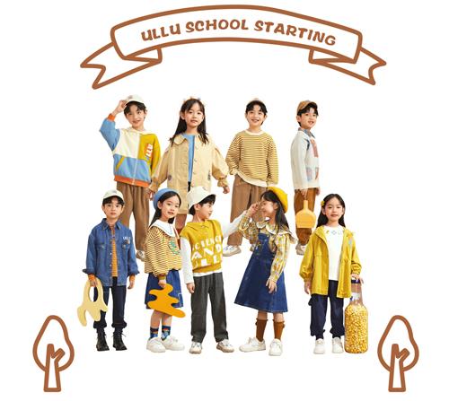 ULLU优露开学穿搭推荐:开学那天势必要做最亮的崽!