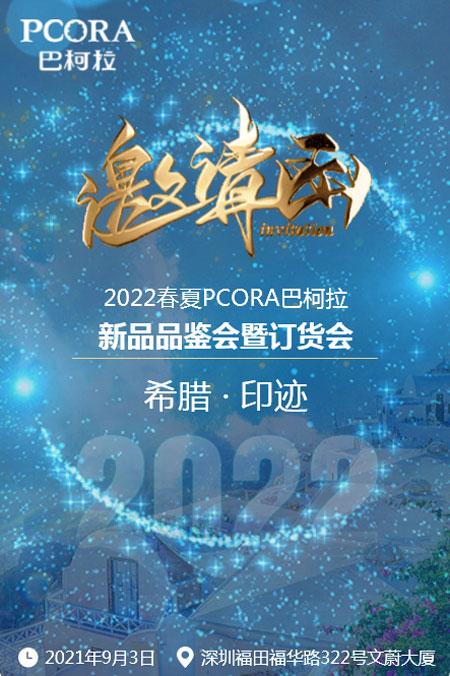 PCORA巴柯拉2022春夏新品发布会诚邀莅临!