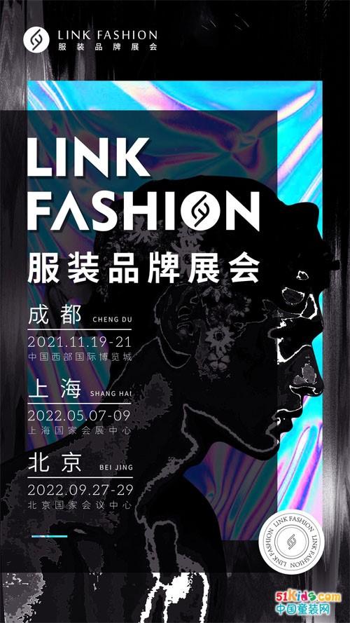 成都&上海&北京:LINK FASHION服装品牌展会邀您一同开启时尚之旅!