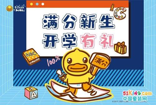 开学迎新季 B.Duck小黄鸭满分新生