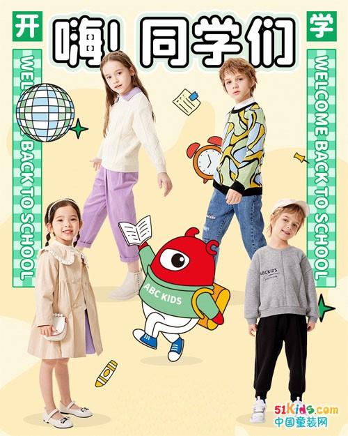 萌宝开学,ABC KIDS新装备迎接新的校园生活