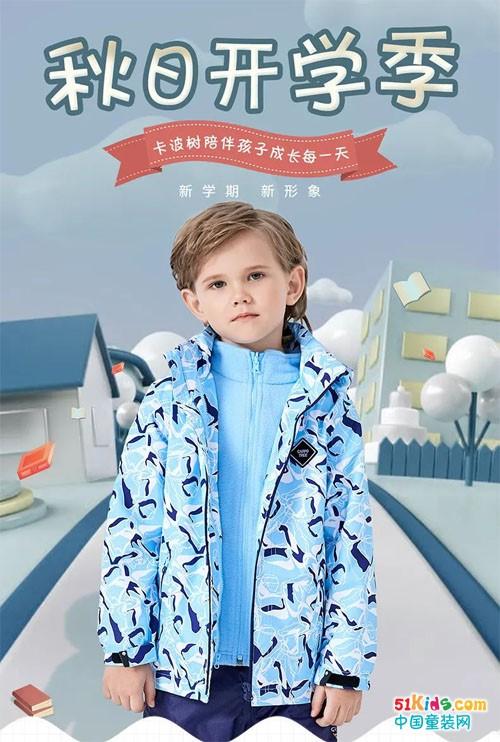 开学穿新衣,卡波树功能户外童装祝你加油开学季