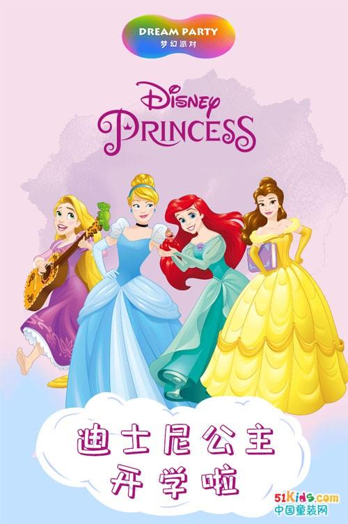 开学季,如果迪士尼公主也开学…