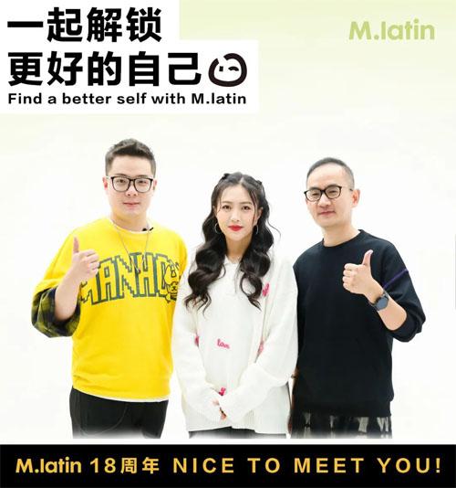 M.latin马拉丁品牌18周年大事件!与包文婧一起解锁更好的自己
