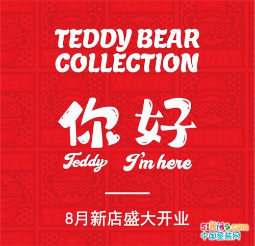 泰迪珍藏8月新店开业,COOL熊来袭不容错过!