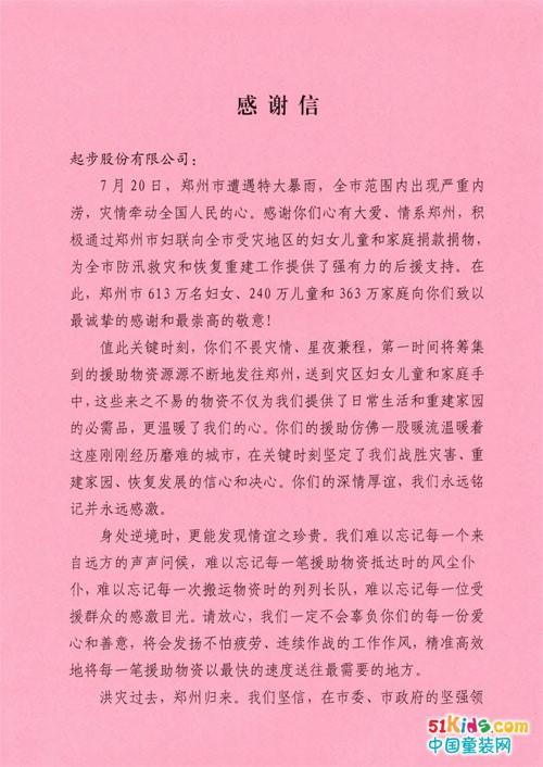 这一程 守望相助丨一封来自郑州妇联的感谢信!