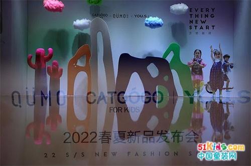 卡姿果果2022春夏新品发布会(嘉兴站)圆满成功