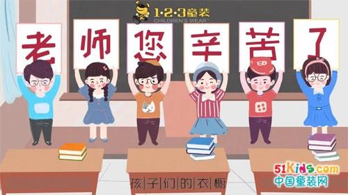 九月金秋,暖心教师节!