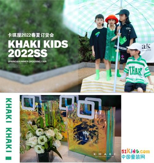 万物皆可潮——KHAKI卡琪屋2022春夏新品订货会完美收官