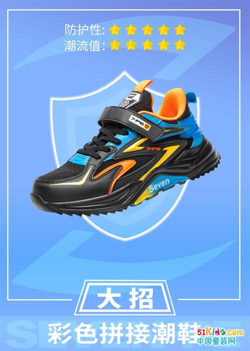 全能鞋燃力来袭,解锁校园新时尚