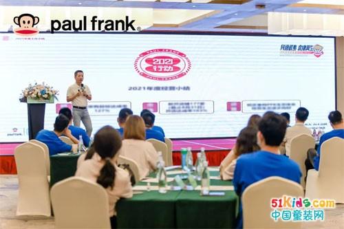 问道武夷·虎啸风生丨PAUL FRANK大嘴猴2022品牌发展战略研讨会圆满举行