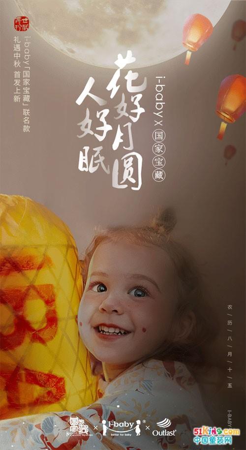 i-baby &国家宝藏丨新生萌宝遇见千年国宝,走进奇妙世界
