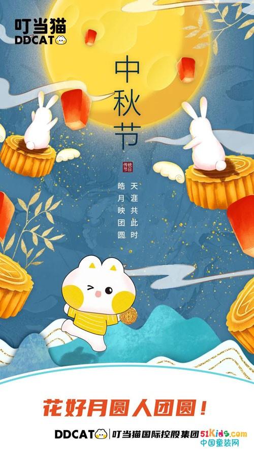 欢度中秋 | 叮当猫集团祝您中秋快乐!