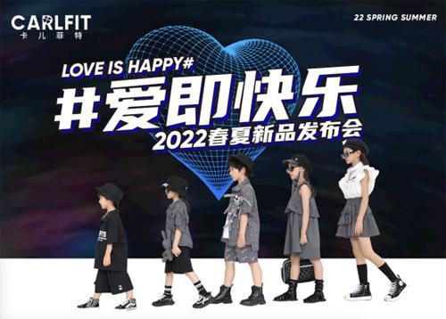 #爱即快乐#CARLFIT卡儿菲特2022春夏新品订货会圆满落幕