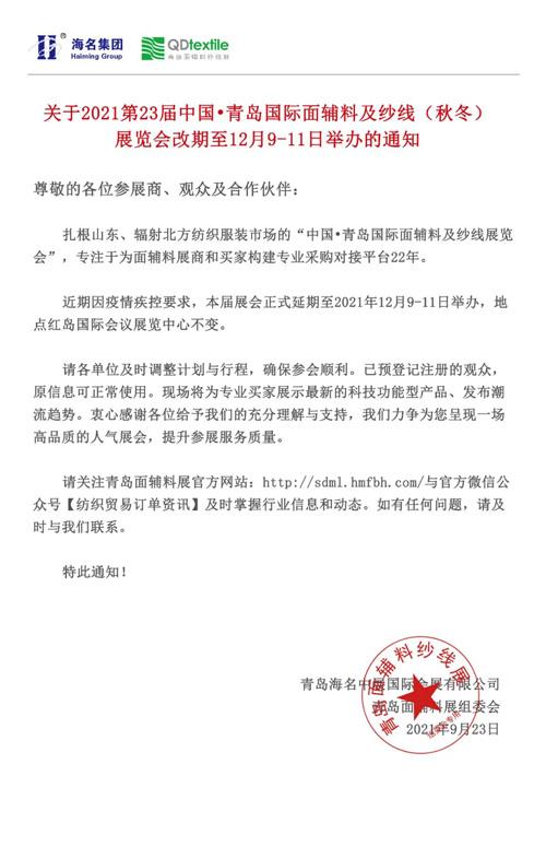 关于2021中国·青岛国际面辅料及纱线(秋冬)展览会改期至12月9-11日举办的通知